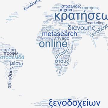 Γλωσσάρι: Τεχνολογία ξενοδοχείων και online τοπίο διανομής